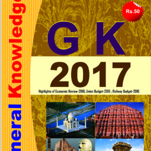 GK Book -2017